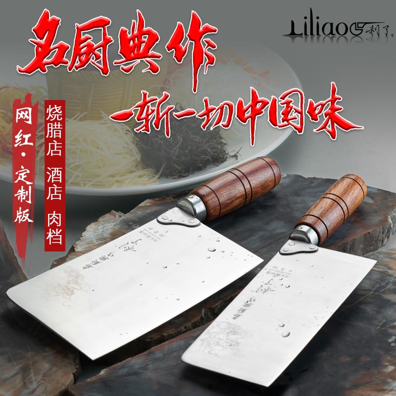 利了牌刀王超記作菜刀中式家用切片刀砍骨刀廚師專用斬切剁兩件套